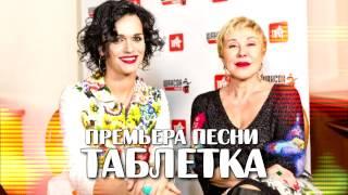 ПРЕМЬЕРА ПЕСНИ Слава и Любовь Успенская Таблетка