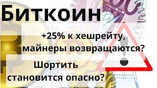 Биткоин. +25% к хешрейту, майнеры возвращаются? Шортить становится опасно? Курс биткоина
