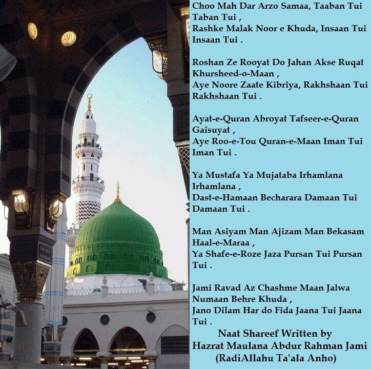 Naat Shareef of Maulana Abdur Rahman Jami