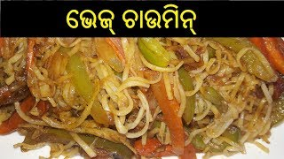 ଭେଜ୍ ଚାଉମିନ୍   Veg Chow Mein in Odia   Odia Veg Chowmein   Vegitable Chow Mein in Odia   ODIA FOOD