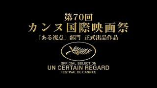 【第70回カンヌ国...