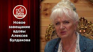 Новое завещание вдовы Булдакова. Пусть говорят. Выпуск от 13.05.2021