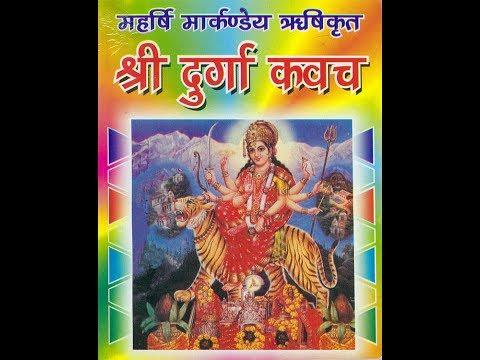 माँ दुर्गा कवच पाठ  Maa Durga Kavach Paath