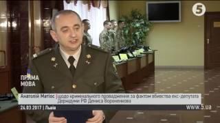 Матіос щодо розслідування вбивства екс депутата РФ Вороненкова