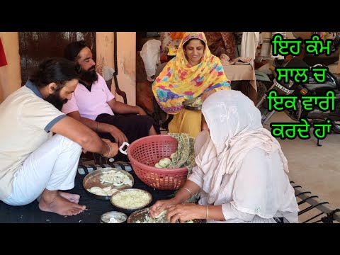 || Saal Ch Ik Vaar Hon Vle Kmm😍 Ll Village Life Of Punjab 😍ll By Punjabi Home Cooking Ll