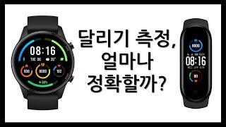 샤오미 미워치 미밴드5…