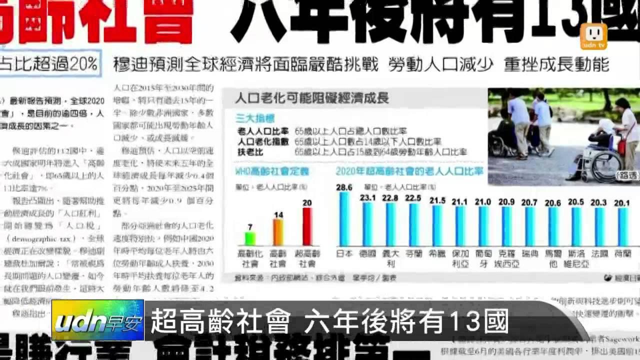 【2014.08.08】超高齡社會 六年後將有13國 -udn tv - YouTube