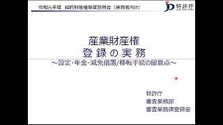 動画 令和元年度知的財産権制度説明会(実務者向け) 30. 産業財産権登録の実務