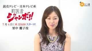 7月4日スタート毎週木曜よる23:58~ 読売テレビ・日本テレビ系列で放...