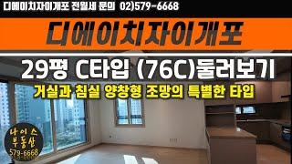 디에이치자이개포 29평C타입(76C)/거실과 침실의 양…