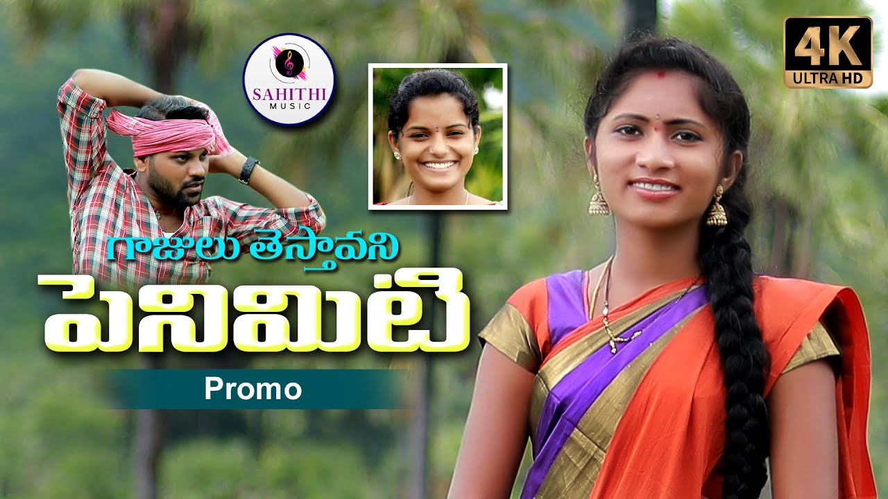 Gajulu Testavani Charminar Nuvu Pote Peniviti Folk Song Promo | #Shirisha | #Keerthana | Ayush Ram