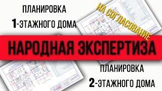 Планировки одноэтажного и двухэтажного дома. На согласование(Перед выполнением рабочего проекта прошу согласовать планировку одноэтажного и двухэтажного домов, рабоч..., 2016-07-05T17:07:38.000Z)