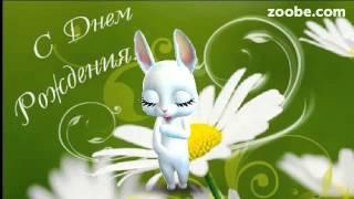 Зайка ZOOBE на русском «С днём рождения» дорогая подружка