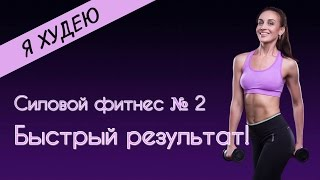 упражнения для похудения на дому видео