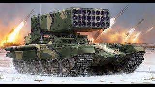 ТОС - 1 Солнцепек (система залпового огня) БУРАТИНО(ТОС-1 «Солнцепек»
