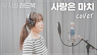 뮤지컬 '레드북' - 사랑은 마치 Cover