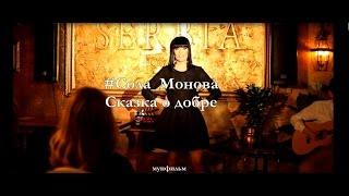 СолаМонова • Сказка о добре