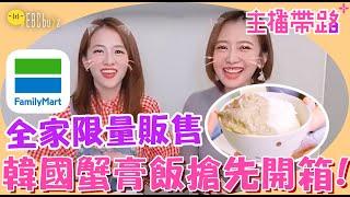 【#主播帶路】全家限量韓國蟹膏飯搶先開箱! 一口吃下滿嘴濃厚海味超滿足!陳儀潔(小肥) 王薀琁《#來噪咖變美吧》