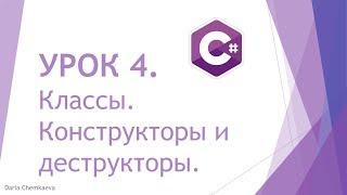 Урок 4. C#. Классы. Конструкторы и деструкторы