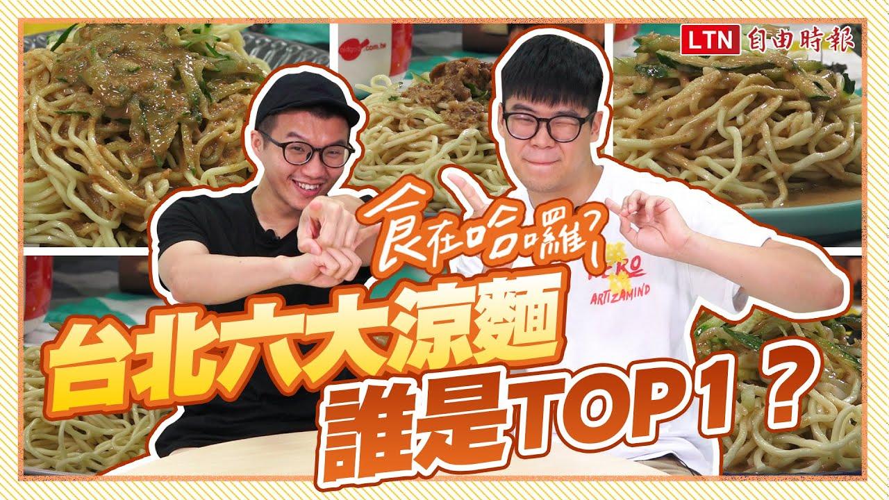 《食在哈囉》夏天美食首選 台北6大涼麵TOP1竟然是這間?!