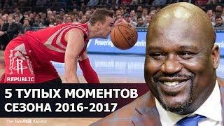 5 самых тупых моментов сезона 2016-2017 НБА