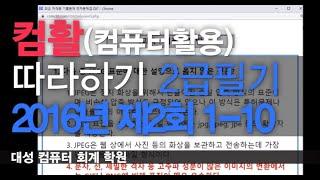 컴활(컴퓨터활용) 2급 필기 2016년 제2회 1-10