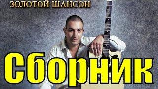 Сборник шансон Эльдар Артист лучшие песни слушать лучшее блатной русский шансон песня клипы года