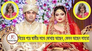 বিয়ের পরে স্বামীর সাথে কোথায় আছেন, কেমন আছেন অভিনেত্রী সাহারা ?? Actress Shahara | Bangla News Today