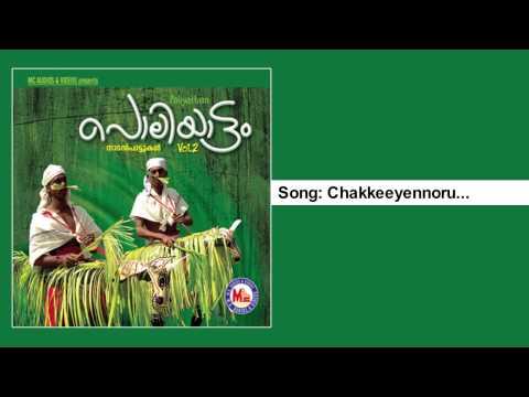 Chakkeeyennoru   - Poliyattam Vol 2