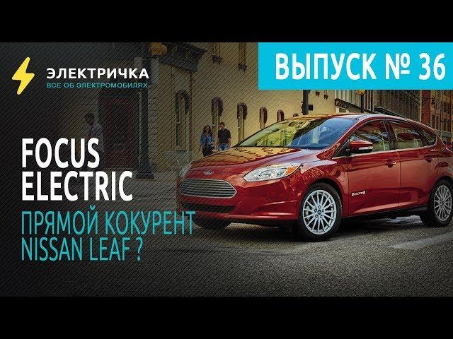 Focus Electrik  прямой конкурент Nissan Leaf ?