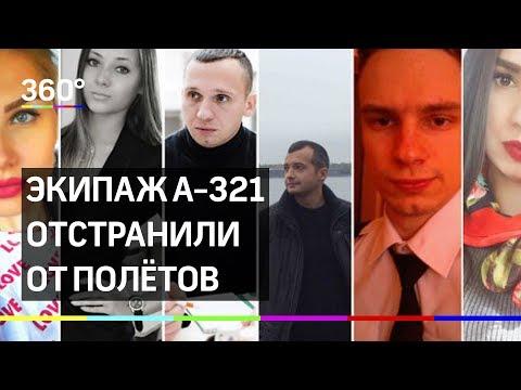 Экипаж А-321 «Уральских авиалиний» отстранили от полётов