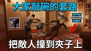 「虹彩六號」 哈士奇的R6日常(372)--用Oryx把敵人撞到夾子上,我以為這很難成功耶!!