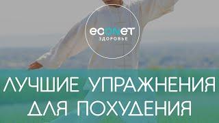 СУПЕР упражнения  для похудения  | econet.ru(Как похудеть, избавиться от лишнего веса, полноты, ожирения, стать стройной, подтянутой - проблема очень..., 2016-04-13T11:37:41.000Z)