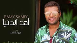 Ramy Sabry … Ahd El Donia | رامي صبري … أهد الدنيا