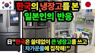 [일본반응]작은냉장고쓰…