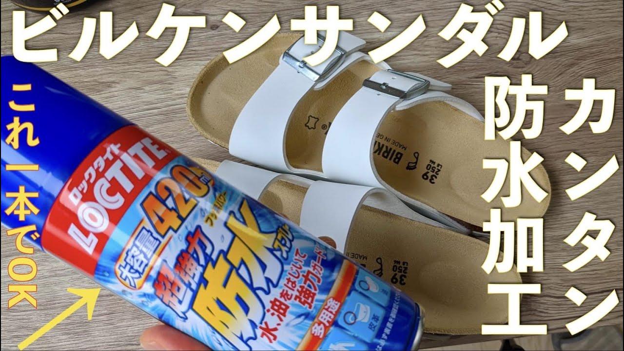 ビルケンシュトックのスエード皮に普通の防水スプレーは使える?シミになったりしない?