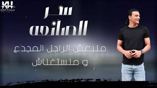 مهرجان سر الصانعة El Qma El Dakhlawia