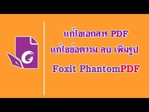 แก้ไขเอกสาร pdf ด้วย Foxit PhantomPDF