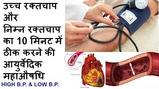 उच्च रक्तचाप और निम्न रक्तचाप को 10 मिनट में ठीक करने की आयुर्वेदिक महाऔषधि - high b.p. - low b.p.