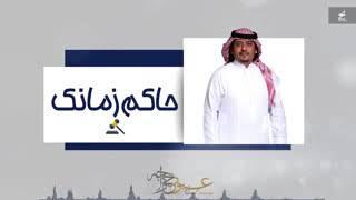 عبود خواجه حاكم زمانك   -كلمات حسين المحضار