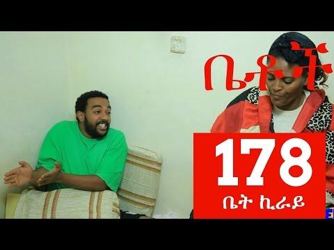 Betoch Comedy Drama bete keraye - Part 178