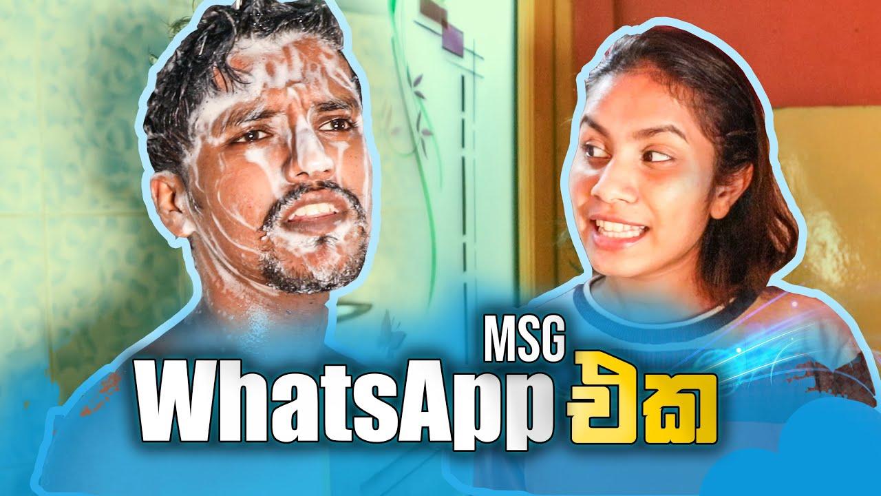 Download WhatsApp මැසේජ් එක! ft Sulakkhana