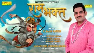 राम भक्त Kumar Harish Biggest Hit Shri Hanuman Ji Ke Bhajan 2019 Sonotek