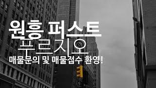 원흥 퍼스트 푸르지오 매물문의 및 매물접수 환영!