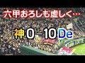 阪神わずか1安打0対10でDeNAに完敗!またソト・ロペス選手に連続ホームラン打たれる!