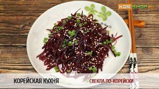 Корейская кухня: Свекла по-корейски