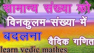 VEDIC MATHS 05|| सामान्य संख्या को विनकुलम संख्या में बदलना LEARN IN HINDI