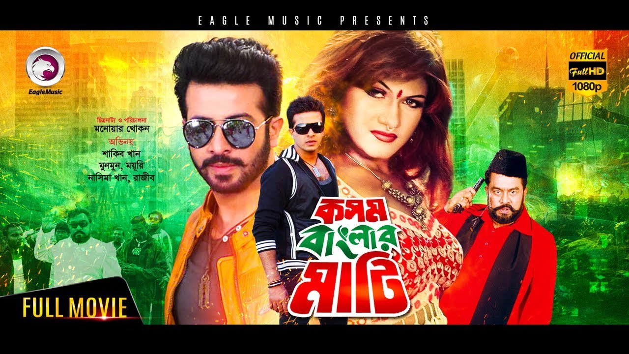 Kosom Banglar Mati New Bangla Movie 2018