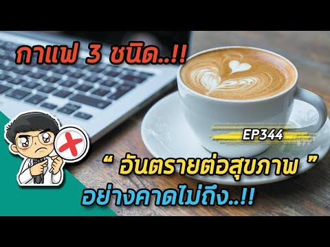 กาแฟ 3 ชนิดอันตรายต่อสุขภาพอย่างคาดไม่ถึง     EP344