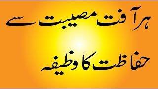 Har aafat Museebat se Hifazat ka Wazifa | Bari se bari afat aur musibat se nijaat ka wazifa